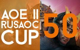 Rusaoc Cup #50. Финальный турнир 2020-го года