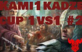 Kami1kadze CUP 1 vs 1 #2