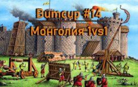 BUMCUP #14